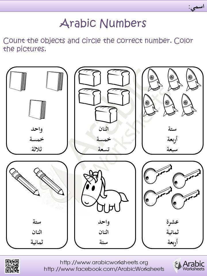 numbers arabic numbers worksheets pinterest numbers and worksheets. Black Bedroom Furniture Sets. Home Design Ideas
