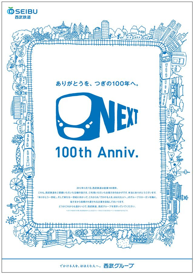 2012年4月の企業ポスター:西武鉄道Webサイト