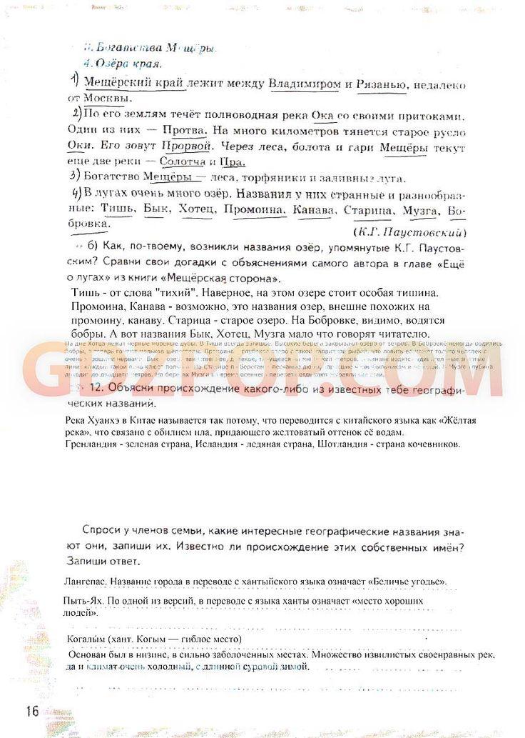 Гдз чувашский 2 класс абрамова