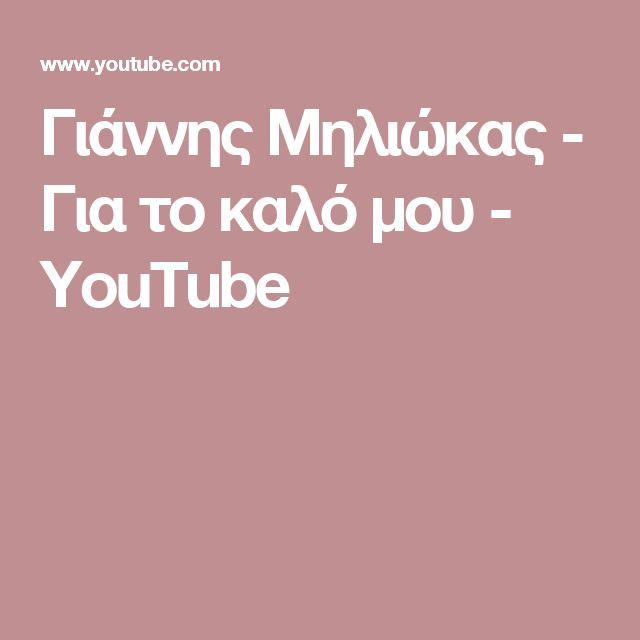 Γιάννης Μηλιώκας - Για το καλό μου - YouTube