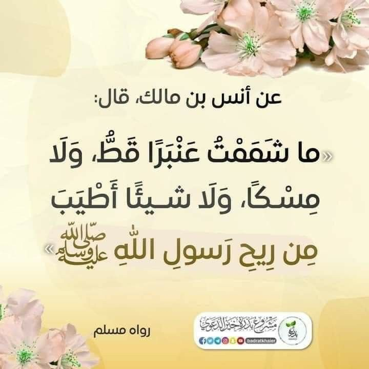 Pin By Semsem Batat On أحاديث نبوية مصورة Quotes Islamic Quotes Home Decor Decals