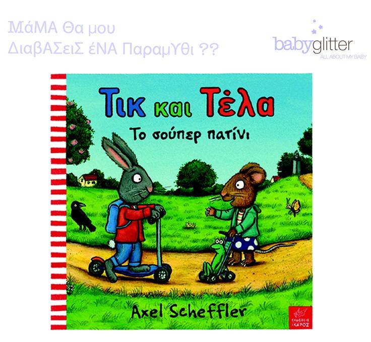 ΜΑμά ΘέλΩ ΠαραΜΥθι! - Εκδόσεις Ίκαρος - παιδικό βιβλίο    http://babyglitter.gr/brands/ikaros/