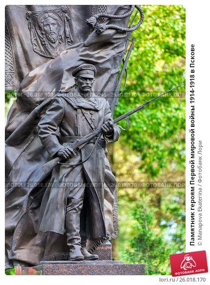 Памятник героям Первой мировой войны 1914-1918 в Пскове © Manapova Ekaterina / Фотобанк Лори