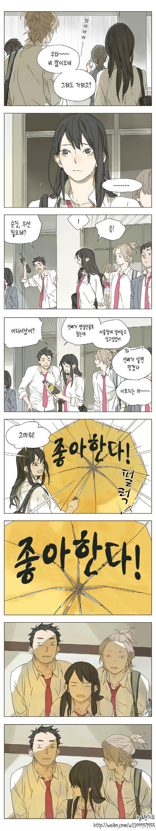 New TOWA Generation : [번역]탄지우 - 그들의 이야기 33화 ~ 35화