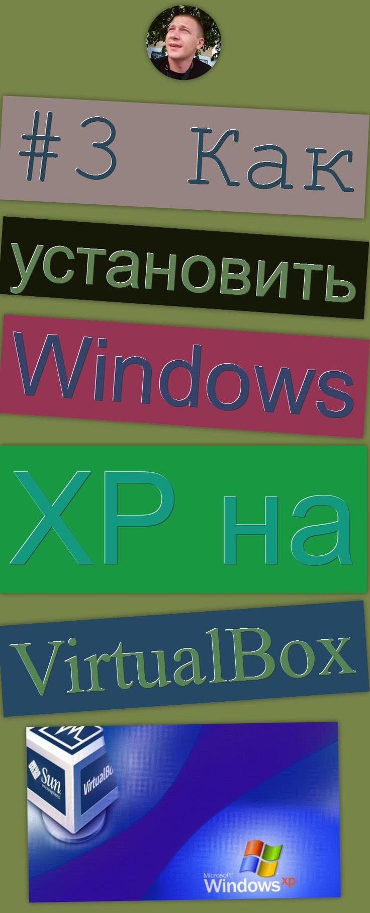 #3 Как установить Windows XP на VirtualBox Windows XP (Operating System), VirtualBox (Software), Software (Industry), Microsoft Windows (Operating System)