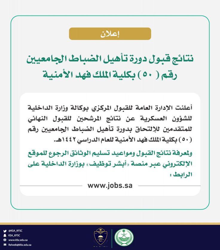 كلية الملك فهد الأمنية تعلن نتائج القبول النهائي لدورة الضباط الجامعيين 50