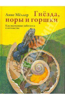 Анне Меллер - Гнезда, норы и горшки. Как насекомые заботятся о потомстве обложка книги