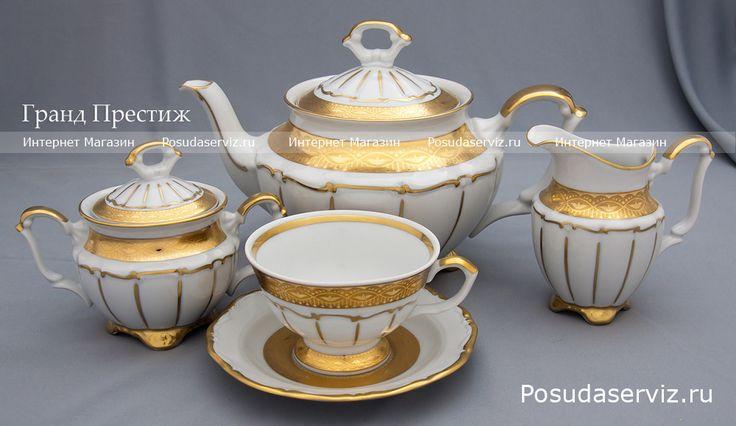 Чайный сервиз | Чайный сервиз фарфоровый 15 предметов | Лента золотая матовая1 | Мария Тереза |  | Баварский Фарфор (Bavarian Porcelain) | Чайные сервизы | золотая отводка, золотой орнамент, золотой узор, золотые держатели, золотые ручки, немецкая посуда, немецкий сервиз, немецкий фарфор, подарок женщине, позолоченные держатели, позолоченные ручки, посуда белая с золотом, сервиз, чайный сервиз
