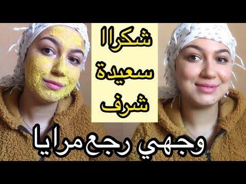شكرا سعيدة شرف تخلصي من الكلف والبقع الداكنة إزالة الحبوب وآثار الحبوب بهذه الوصفة المعجزة Youtube Beauty Skin Care Routine Beauty Care Beauty Skin