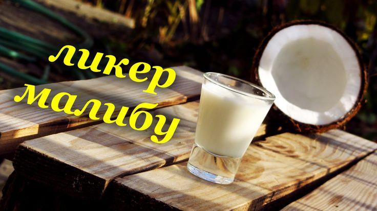 Подробный рецепт ликера малибу читайте с блоге - http://alkofan.org/likery/retsept-likera-malibu-na-vodke-domashnego-prigotovleniya/ Вконтакте http://vk.com/...