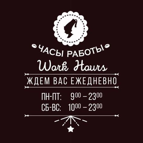 Дизайн наклеек на витрины, кофе-киоск Julius Meinl, Горки Город (Сочи)