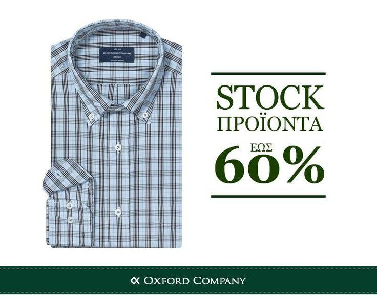 Προσφορά μόδας από την Oxford Company! Αποκτήστε κομμάτια από προηγούμενες συλλογές μας έως και 60% φθηνότερα! Διαλέξτε τα δικά σας μοδάτα σύνολα εδώ http://www.oxfordcompany.gr/category.php?id_category=100