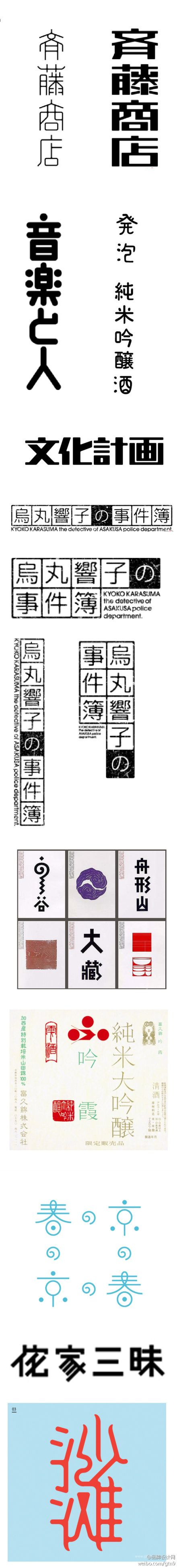 Chinese kanji - font variations - www.Kataaro.com