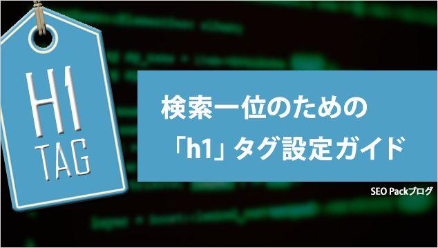 SEO Packブログ「SEO1位のための「h1」タグ設定ガイド」の記事です。