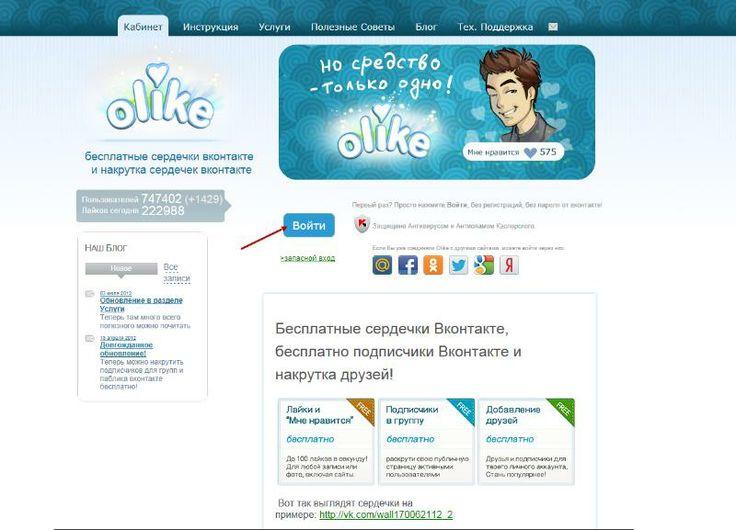 http://olike.ru/?ref=656420