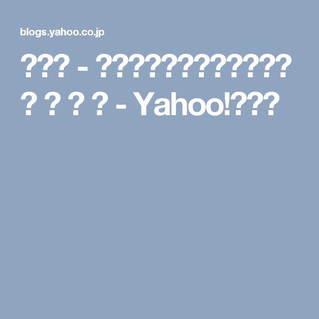 アロエ - でしっのまったりニクニク L i f e - Yahoo!ブログ