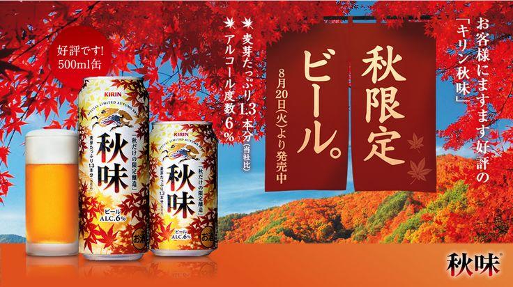 秋 バナー ビール - Google 検索