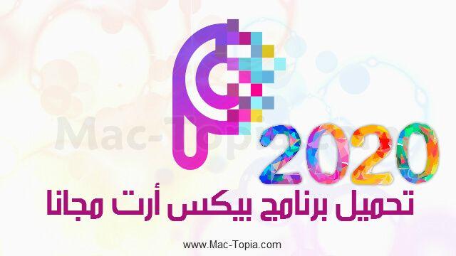 تحميل برنامج بيكس أرت 2020 Picsart للتعديل على الصور للاندرويد و الايفون و الكمبيوتر Picsart Logos Mac