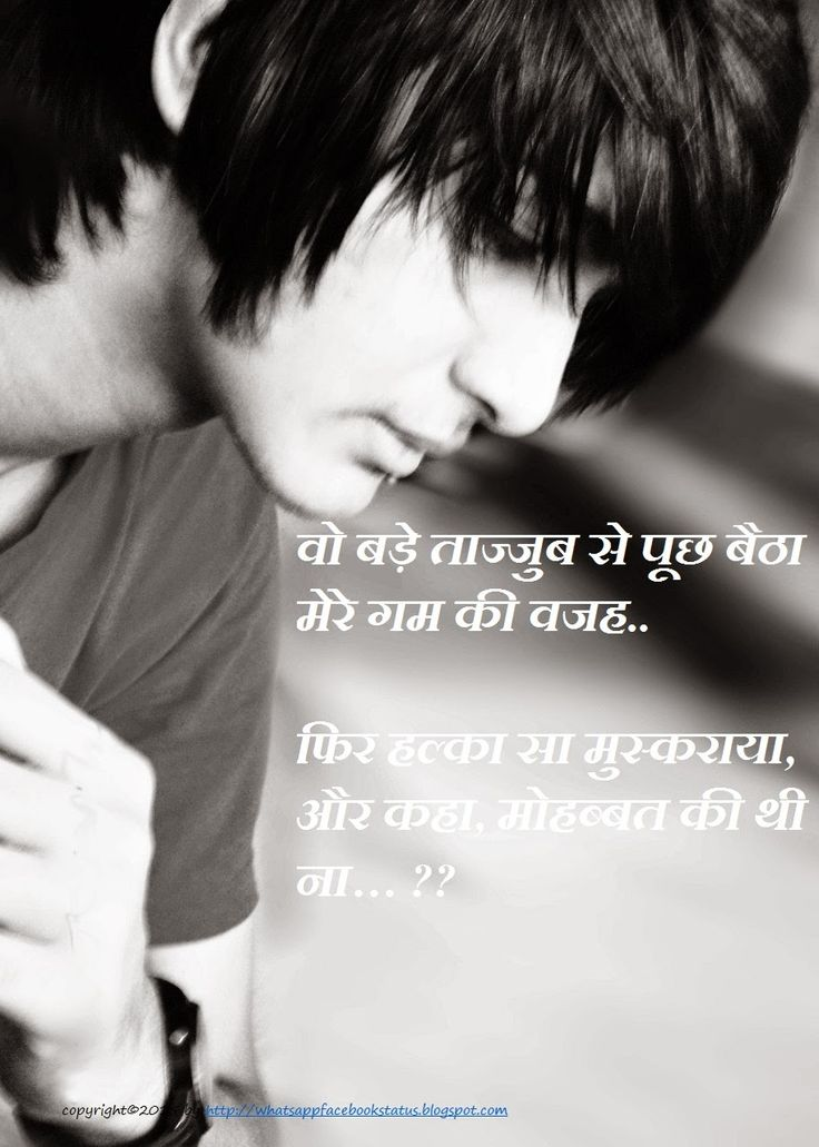 Sad Love Wallpaper Of Boy : 15 best images about Hindi Whatsapp Stauts on Pinterest Heart, Picture quotes and Lessons learned