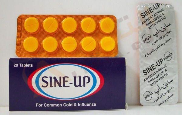 دواء ساين اب Sine Up أقراص ت ستخدم في علاج التهاب الجهاز التنفسي الناتج من الإصابة بنزلات البرد الحادة والإنفلونزا حيث أن كثير من الأشخاص سواء الكبار أو الصغا
