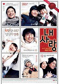 (내 사랑 My Love, 2007)