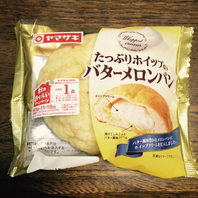 ヤマザキ たっぷりホイップのバターメロンパン