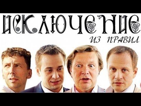 смотреть онлайн фильм исключение из правил 2012