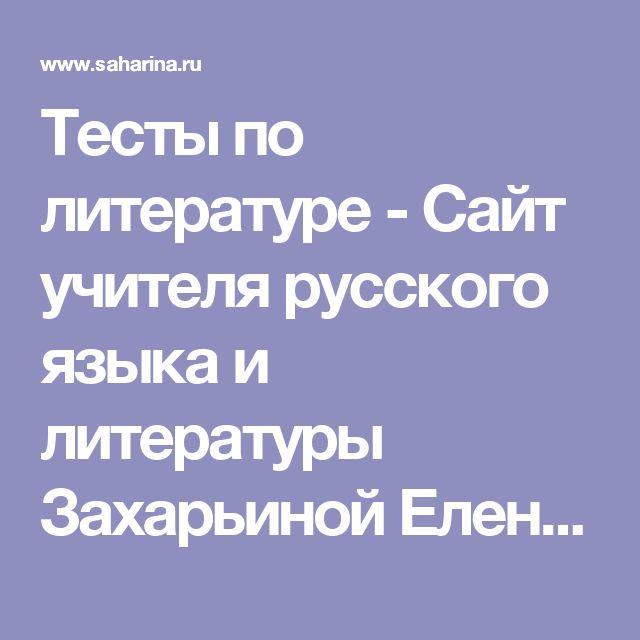 Тесты по литературе - Сайт учителя русского языка и литературы Захарьиной Елены Алексеевны