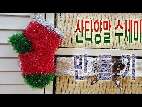 코바늘 수세미 병아리 | how to crochet :: Washcloth Dishcloth Loofah | 無料編み図 | 섬모어 공방 - YouTube