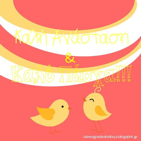 Ιδέες για δασκάλους: Ευχές για το Πάσχα!
