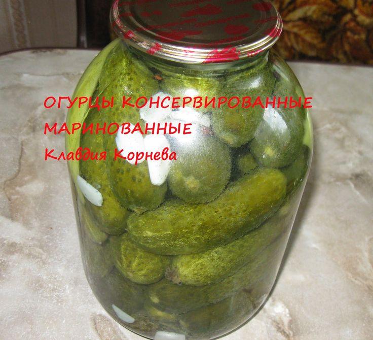 Домашняя кухня: Огурцы маринованные консервация