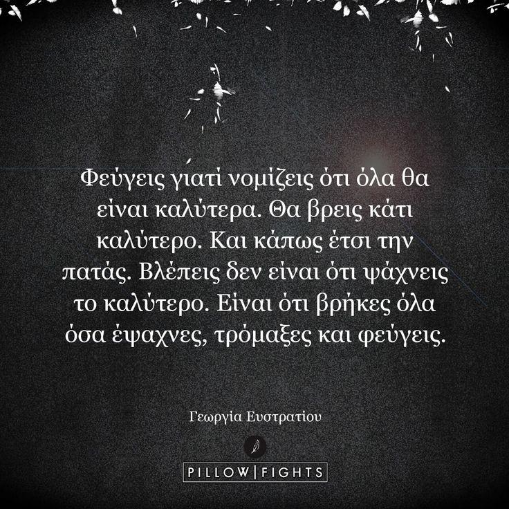 Τρόμαξες κι έφυγες | Pillowfights.gr