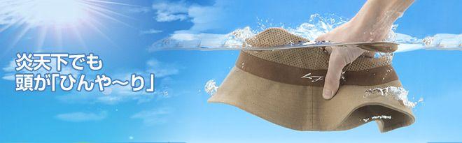 LF 熱中症対策 ひんやりクールサファリハット -  夏の炎天下でも水にひたして軽く絞れば気化熱作用で頭ひんやり UVカット素材採用メッシュサファリハット...