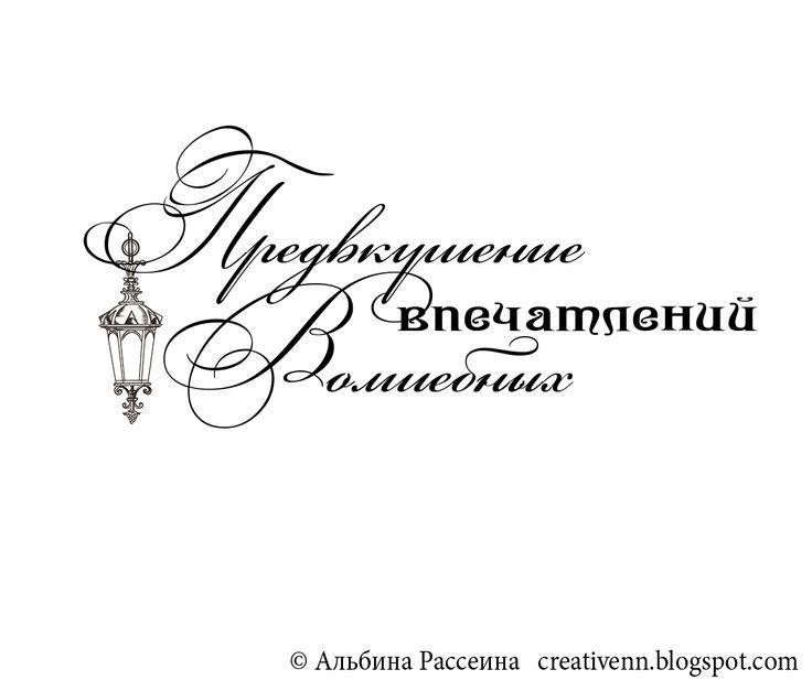 Картинки по запросу новогодние надписи для скрапбукинга