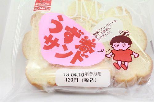 この際カロリーは気にしない! 沖縄県のビッグな菓子パン列伝 | マイナビニュース
