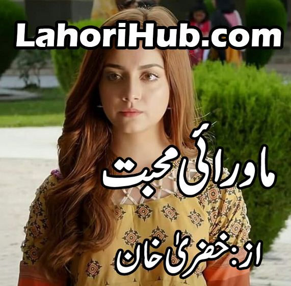 Rushna novel by mehar khan download free online urdu books, free.