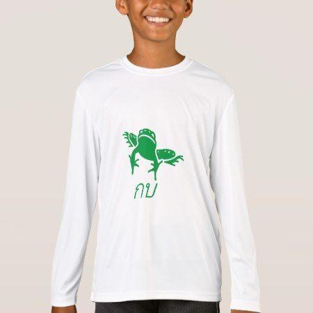 กบ Frog in Thai T-Shirt - click/tap to personalize and buy