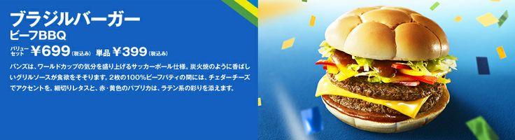 ブラジルバーガー ビーフBBQ ◆2014 FIFAワールドカップ キャンペーン | McDonald's http://www.mcdonalds.co.jp/campaign/worldcup/taste/ #McDonalds