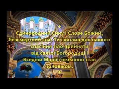 Єдинородний Сину (Only-begotten Son) - Ukrainian Orthodox chant - YouTube