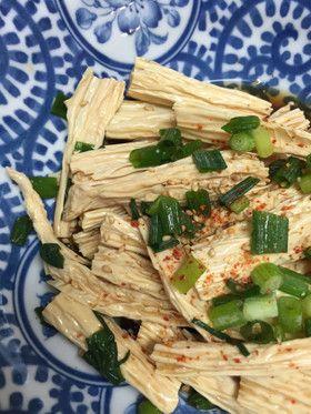 冷拌腐竹 湯葉の中華冷菜