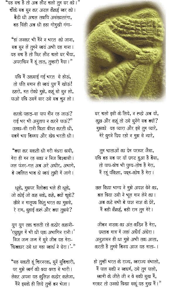 Saket by maithili sharan gupt