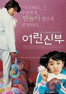 My Little Bride - Wikipedia Korean 2004--Boeun (Moon Geun Young) is an ordinary 16-year-old high school girl who worries about grades and has a crush on her school's baseball team ace, Jungwoo. One day, Boeun's grandfather orders her to marry Sangmin (Kim Rae Won) because of a pact he made with Sangmin's grandfather during the Korean War despite the grandchildren's opposition.