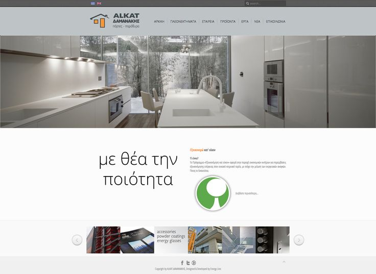 ALKAT DAMANAKIS - Creation of dynamic website