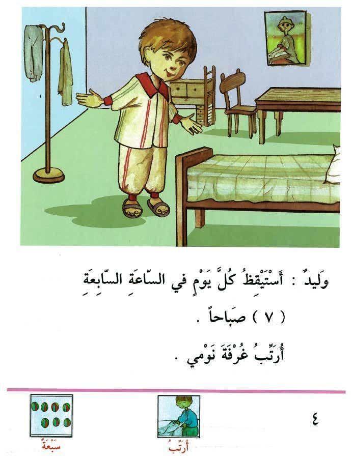 Set 01 Book 01 In 2020 Audio Books For Kids Arabic Books Arabic Kids
