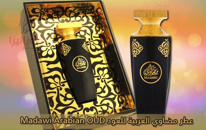 عطر مضاوي العربية للعود بأفضل سعر Madawi Arabian Oud Novelty Lamp Bottle Whiskey Bottle