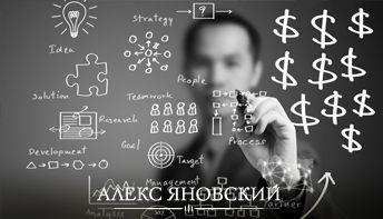 Алекс Яновский - Школа бизнеса: Успех, Как Стать Успешным, Начать Бизнес с Нуля, Заработать Денег, Личностное развитие