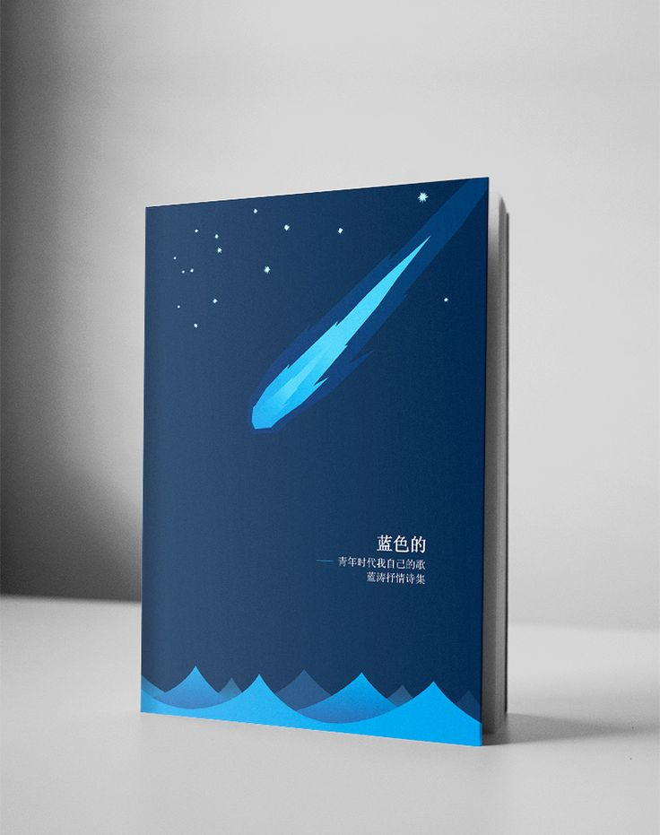 Blue - book cover mockup