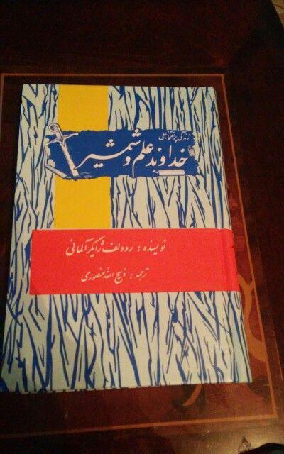 Imam Ali God of knowledge & sword By: rudolf Juiger