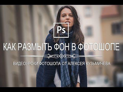 Как размыть фон на фото \ Реалистичная глубина резкости - YouTube