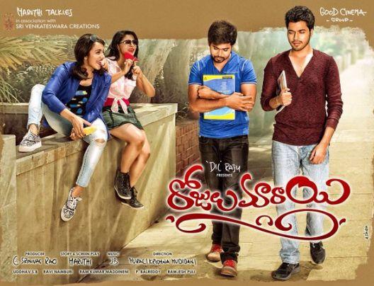 Telugu Cinema Reviews - NetTV4U  Rojulu Marayi Movie Review, Read more: http://www.nettv4u.com/movie-review/telugu  #telugucinemareviews #nettv4u